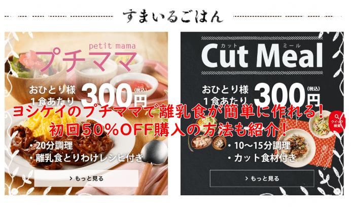 ヨシケイのプチママで離乳食が簡単に作れる!