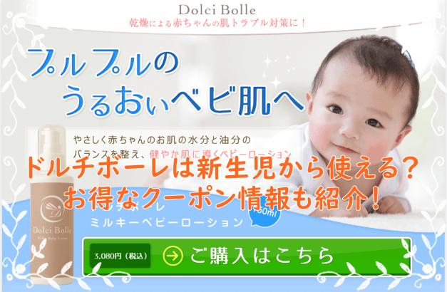 ドルチボーレ 新生児