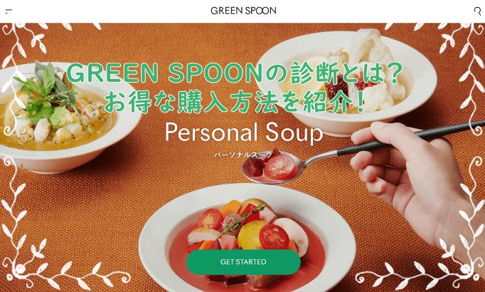 GREEN SPOONの診断